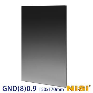 NISI 耐司 軟式方型漸層減光鏡 150x170mm Soft GND8(0.9)