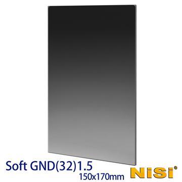 NiSi 耐司 軟式方型漸層減光鏡 150x170mm Soft GND32(1.5)