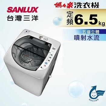 台灣三洋6.5公斤立體噴射水流洗衣機