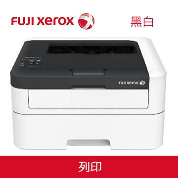 【主機+2支碳粉】【福利品】FUJI XEROX DocuPrint P225d 黑白雷射印表機