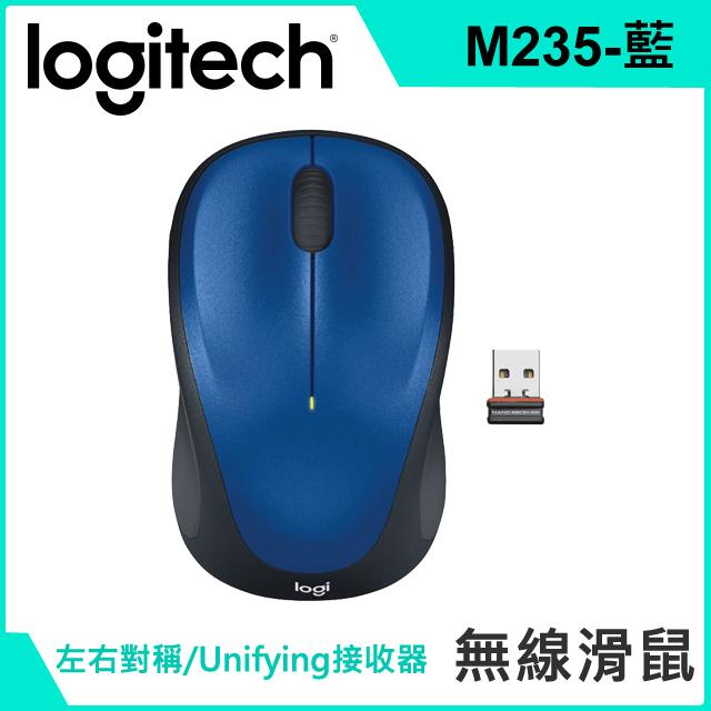 Logitech羅技 M235 無線滑鼠 藍