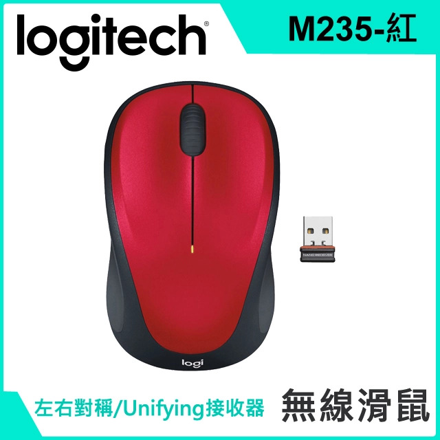 羅技Logitech M235 無線滑鼠 紅