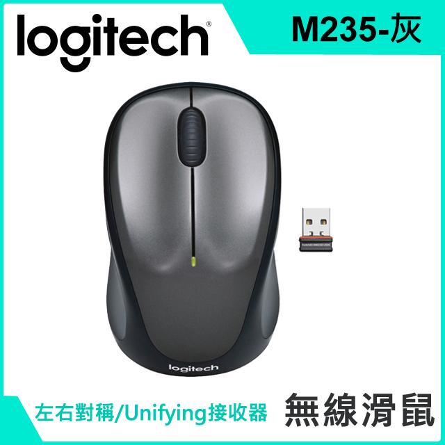 羅技Logitech M235 無線滑鼠 灰 910-003385