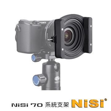 NISI 耐司 70系統 濾鏡支架 M1微單