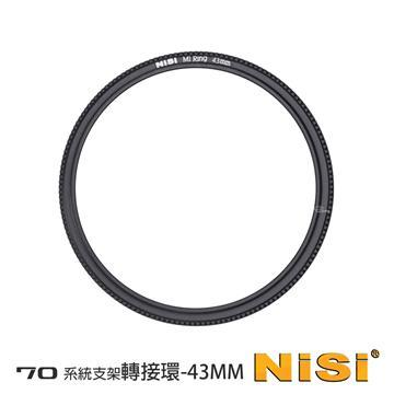 NISI 耐司 70系統 濾鏡支架轉接環 43-58mm