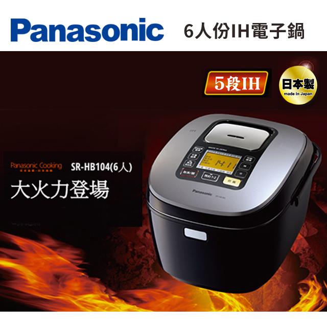 國際牌Panasonic 6人份IH電子鍋