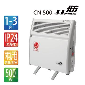 北方第二代對流式電暖器(房間、浴室兩用) CN500