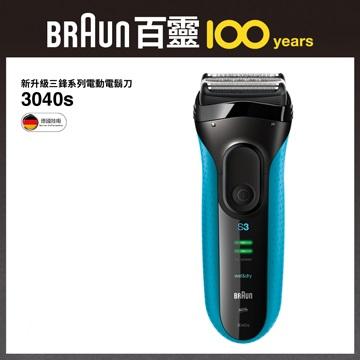 德國百靈新BRAUN Series 3三鋒系列電鬍刀 3040s