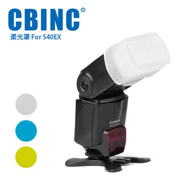 CBINC 柔光罩 For CANON 540EX/550EX 閃燈-白