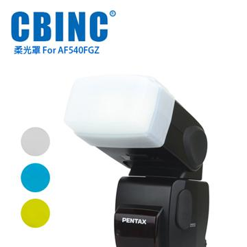 CBINC 柔光罩 For PENTAX AF540FGZ 閃燈-白 For PENTAX AF540FGZ