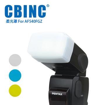 CBINC 柔光罩 For PENTAX AF540FGZ 閃燈-黃 For PENTAX AF540FGZ
