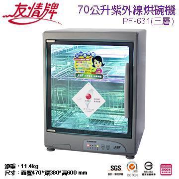 友情牌70公升三層紫外線烘碗機(搭載飛利浦16W殺菌燈管)PF-631