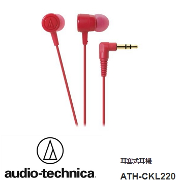 audio-technica 鐵三角 ATH-CKL220 耳塞式耳機 - 紅色
