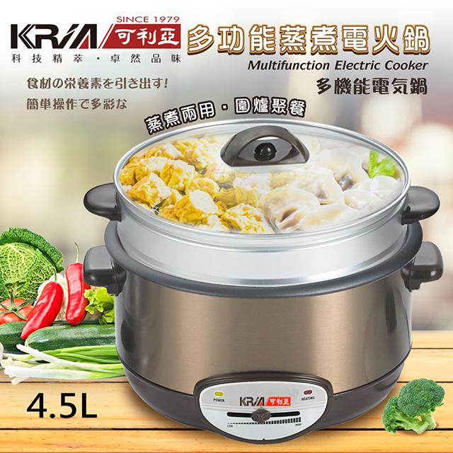 【KRIA可利亞】4.5L金玉滿堂蒸煮電火鍋 KR-838