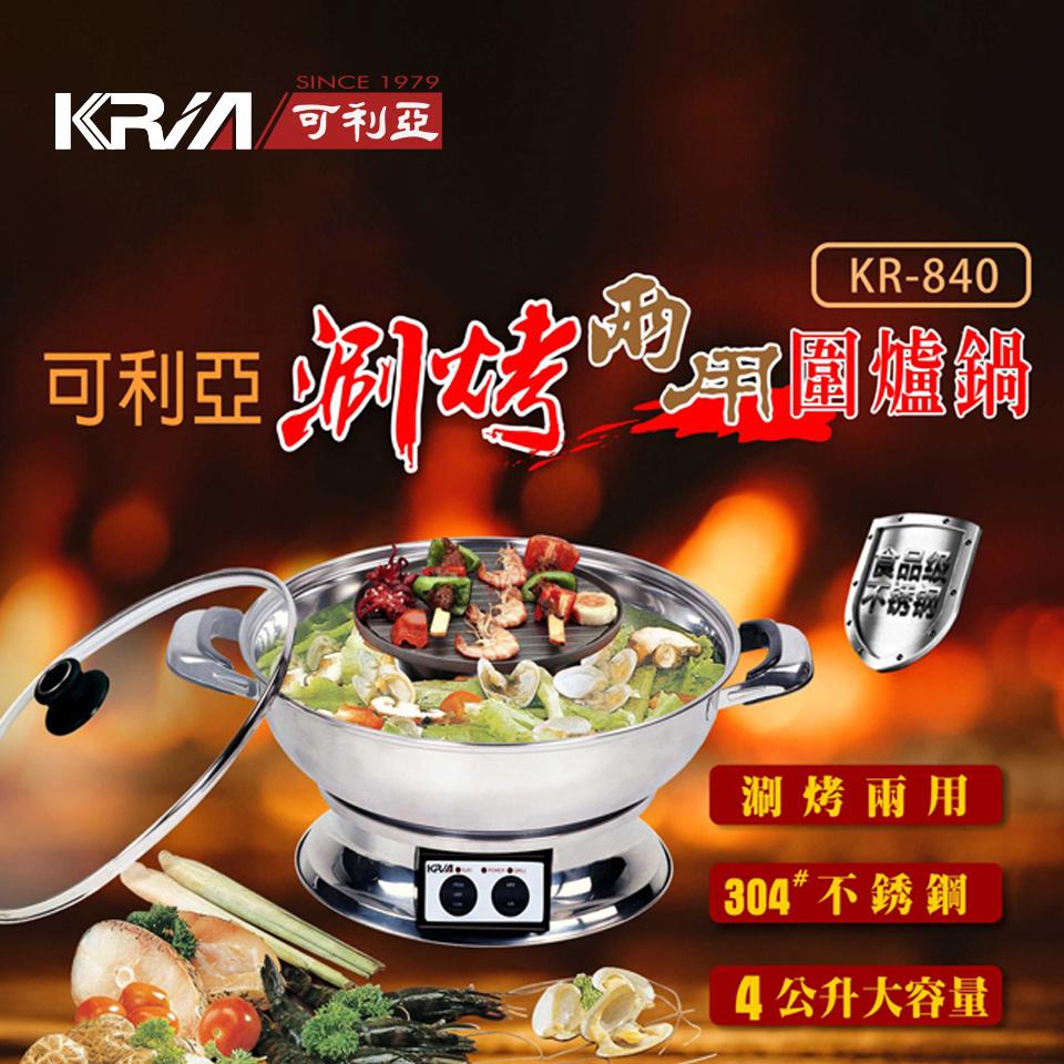 KRIA可利亞 涮烤兩用圍爐鍋/電火鍋/料理鍋/調理鍋 KR-840
