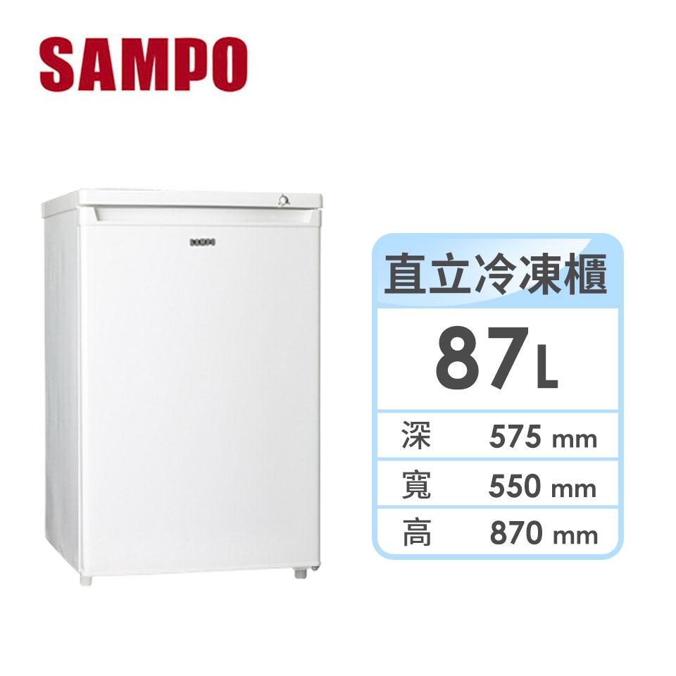 聲寶 87公升直立式冷凍櫃