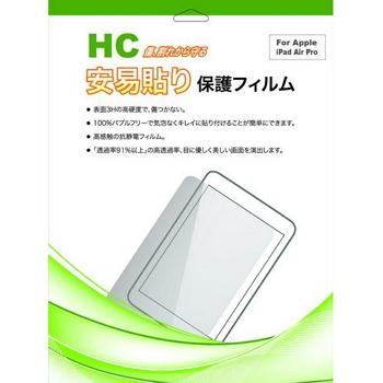 安易貼 iPad Air Pro抗刮保護貼HC-亮