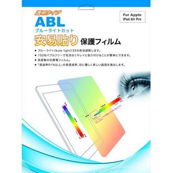 安易貼 iPad Air Pro透明抗藍光保貼ABL-亮