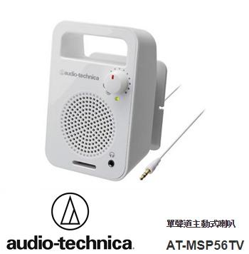 audio-technica 鐵三角 AT-MSP56TV 單聲道主動式喇叭-白