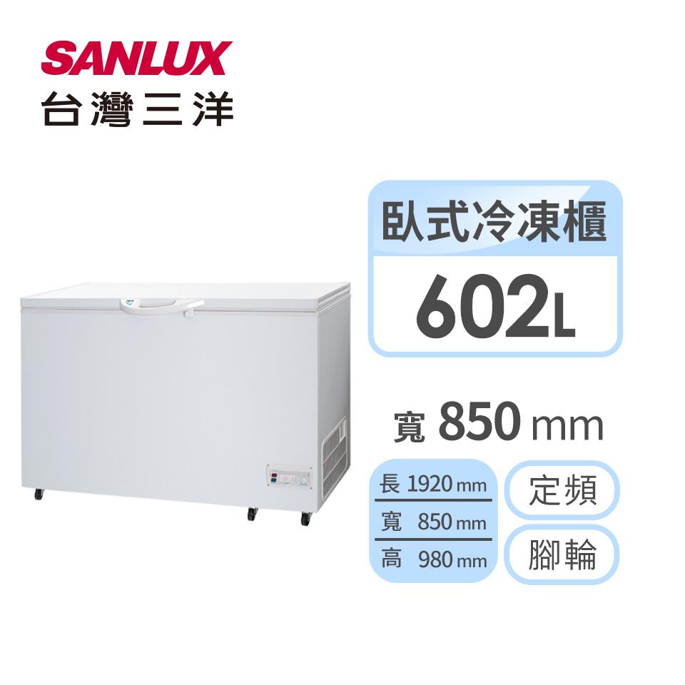 台灣三洋 602公升冷凍櫃