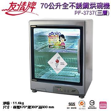 友情牌紫外線烘碗機(三層) PF-3737