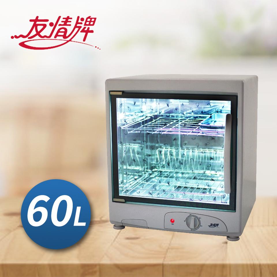 友情牌60公升二層紫外線烘碗機(搭載飛利浦16W殺菌燈管) PF-632