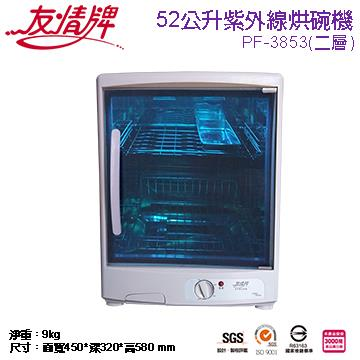 友情牌52公升二層紫外線烘碗機(搭載飛利浦16W殺菌燈管)