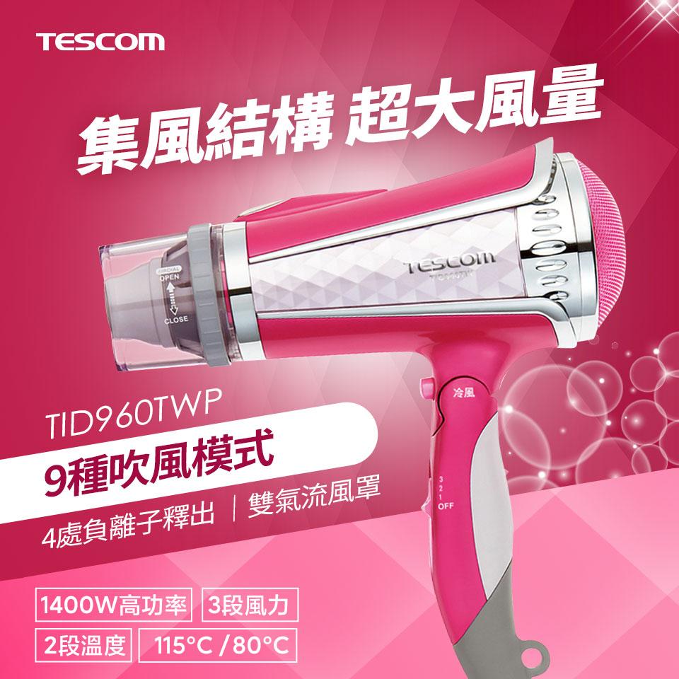 TESCOM 氣流調節負離子吹風機 TID960TWP(粉紅)