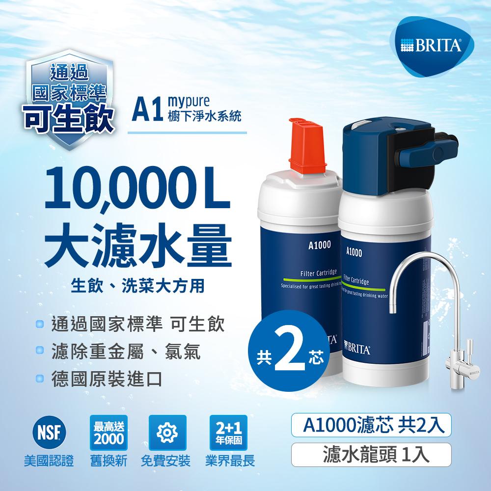 德國Brita櫥下型濾水器 A1000(含二芯)LED升級版