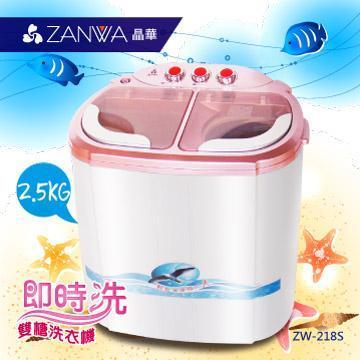 晶華ZANWA 2.5KG 節能雙槽洗滌機/雙槽洗衣機/小洗衣機/洗衣機ZW-218S ZW-218S