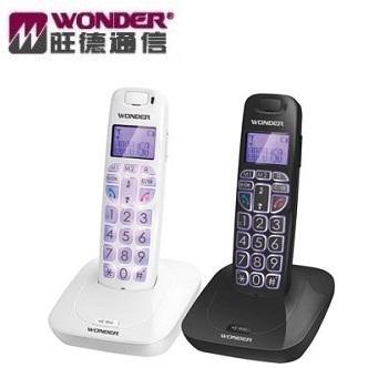旺德 WONDER DECT數位無線電話