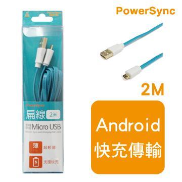 群加USB2-GFMIB26 AM-MicroB(扁線)2M-藍