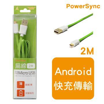 群加USB2-GFMIB25 AM-MicroB(扁線)2M-綠