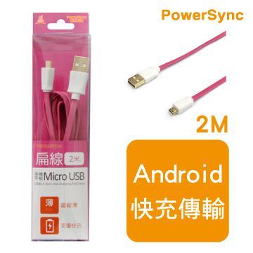 群加USB2-GFMIB22 AM-MicroB(扁線)2M-粉紅