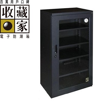 收藏家 精品珍藏全能型電子防潮箱 254公升
