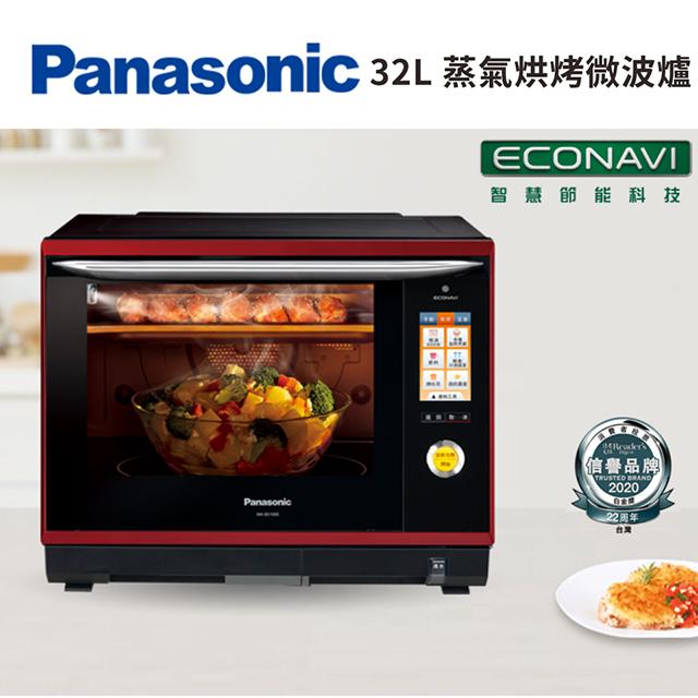 (展示品)國際牌Panasonic 32L蒸氣烘烤微波爐 NN-BS1000