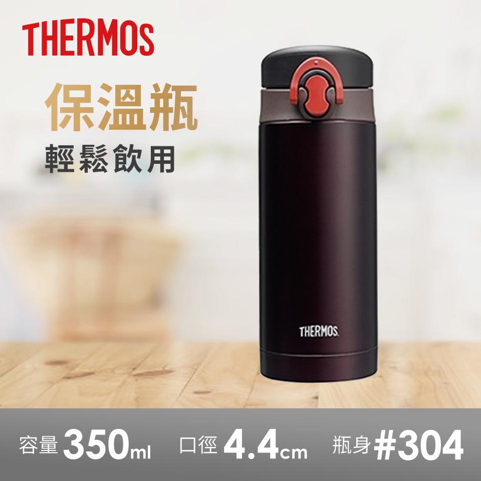 膳魔師350ml彈跳真空保溫瓶-咖啡金屬色 JNF-350-DBW