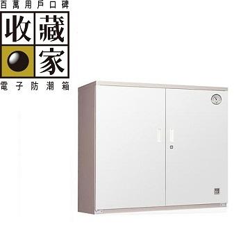 收藏家 隱密式大型電子防潮櫃(箱) 534公升
