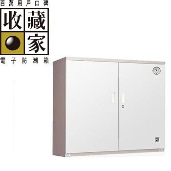 收藏家 隱密式大型電子防潮櫃(箱) 425公升