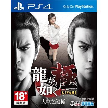 PS4-人中之龍 極 (中文版)