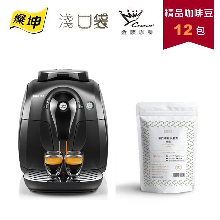 淺口袋精省方案- 金鑛精品咖啡豆12包+飛利浦2000series全自動義式咖啡機