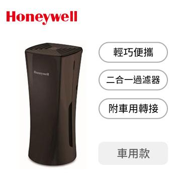 【展示機】Honeywell車用空氣清淨機