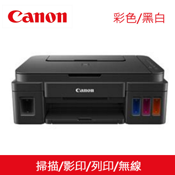 Canon PIXMA G3000原廠大供墨複合機 PIXMA G3000