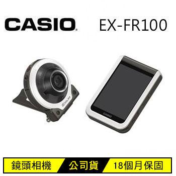 【展示機】CASIO EX-FR100WE 數位相機-白