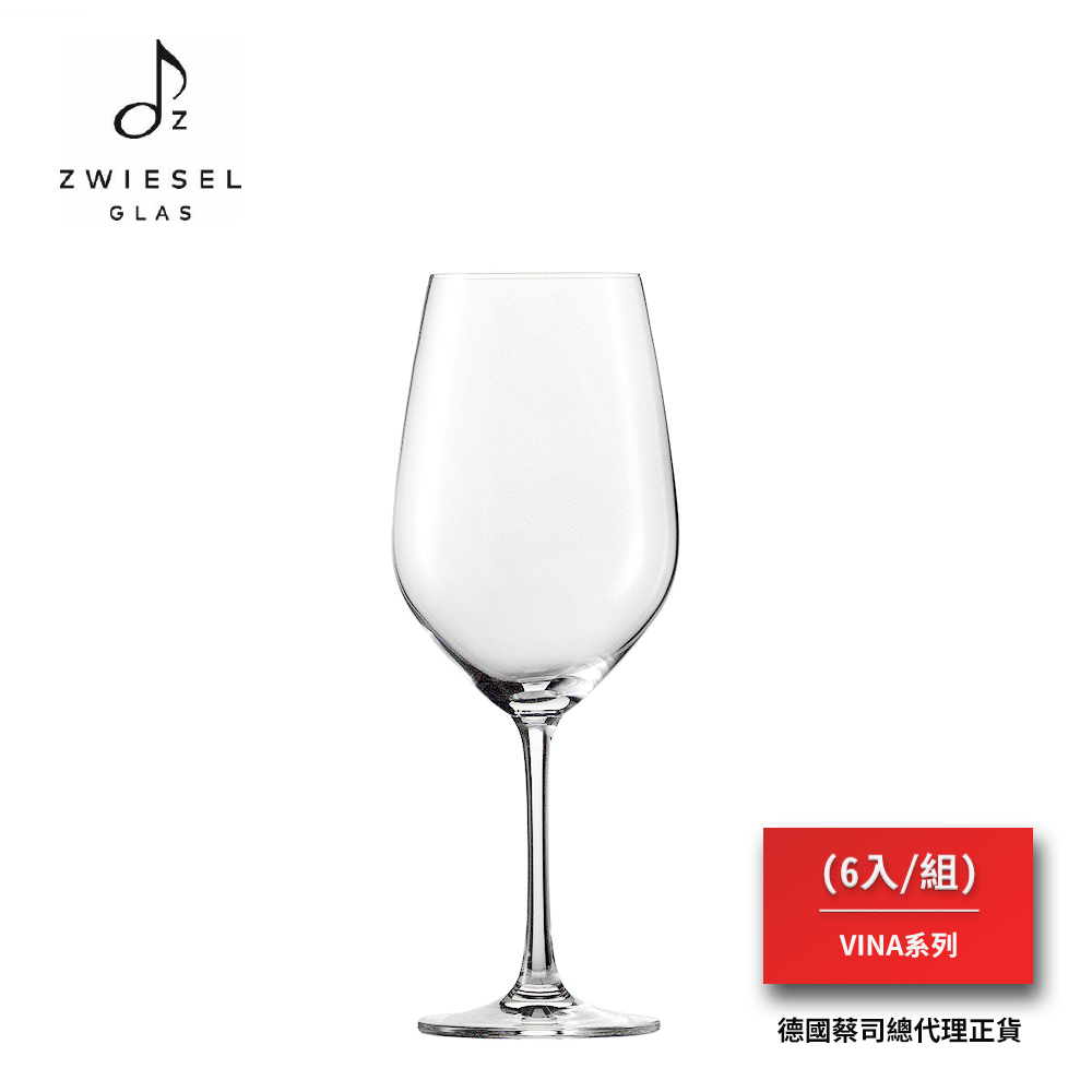SCHOTT ZWIESEL Water/Red wine紅酒杯(1組6入)★贈MOBICOOL MINI保溫保冷袋1入 (顏色隨機)★ VINA系列