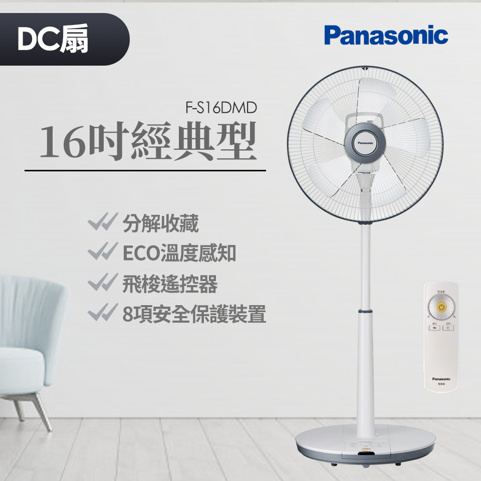 國際牌Panasonic 16吋經典型DC直流風扇