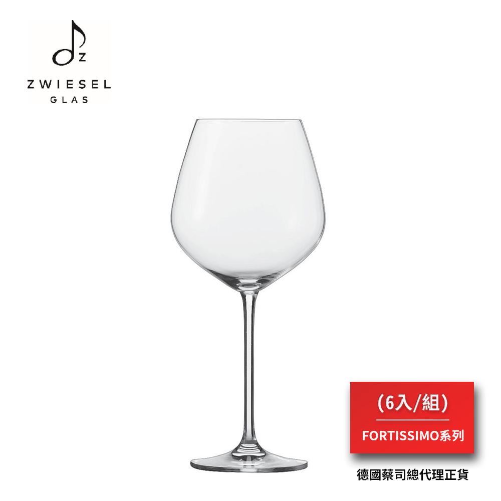 SCHOTT ZWIESEL Burgundy Goblet紅酒杯(1組6入)★贈MOBICOOL MINI保溫保冷袋1入 (顏色隨機)★