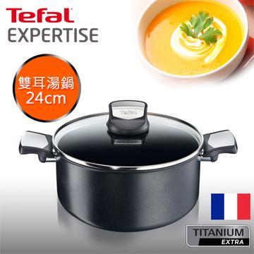 【法國特福】鈦廚悍將系列24CM不沾雙耳湯鍋+蓋