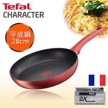 【法國特福】頂級御廚系列28CM不沾平底鍋 C6820672
