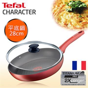 【法國特福】頂級御廚系列28CM不沾平底鍋+蓋